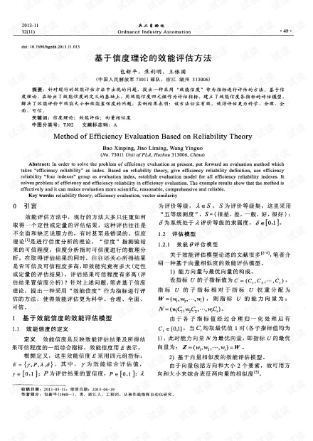 基于信度理论的效能评估方法 (2013年)