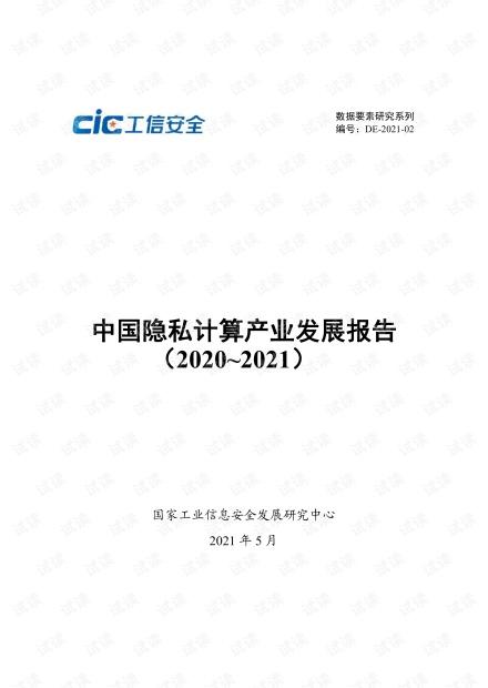 中国隐私计算产业发展报告(2020-2021).pdf
