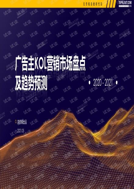 2020-2021广告主KOL营销市场盘点及趋势预测.pdf