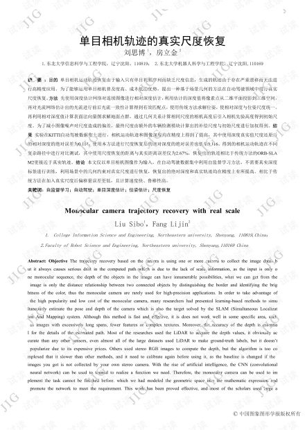 单目相机轨迹的真实尺度恢复.pdf