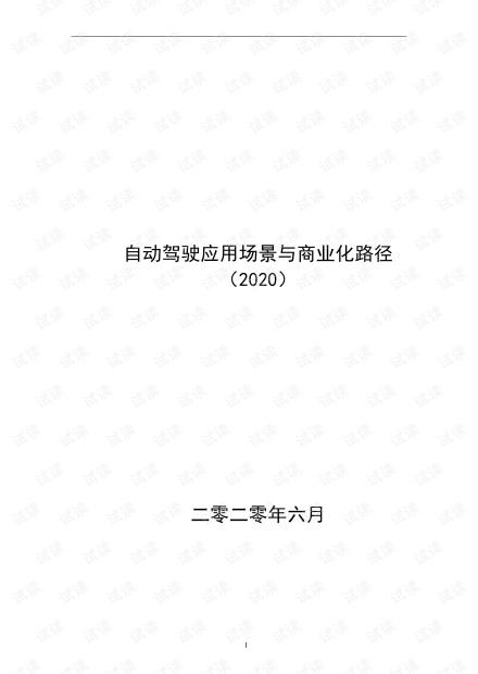 自动驾驶应用场景与商业化路径2020.pdf
