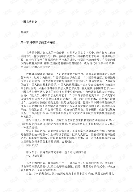中国书法简史插图精装版.pdf