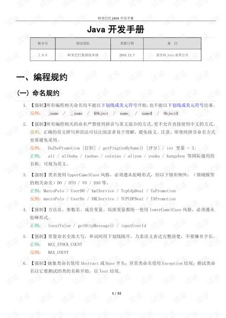 阿里巴巴Java开发手册1.0.0(公开版).pdf