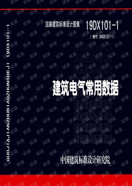 19DX101-1 建筑电气常用数据.pdf