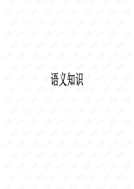 自然语言处理基础知识之语义知识.pdf
