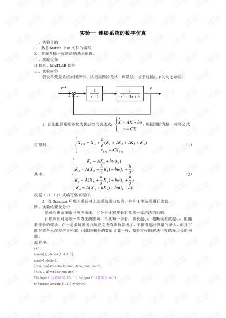 系统建模与仿真实验程序及思考题解答完整版.pdf