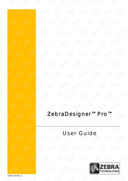 ZebraDesigner操作手册.pdf