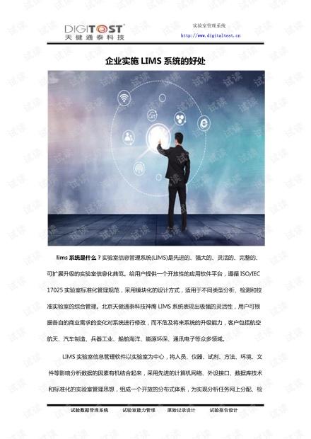 企业实施LIMS系统的好处.pdf