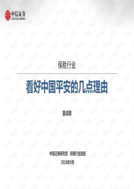 保险行业:看好中国平安的几点理由-20180918-中信证券-46页.pdf