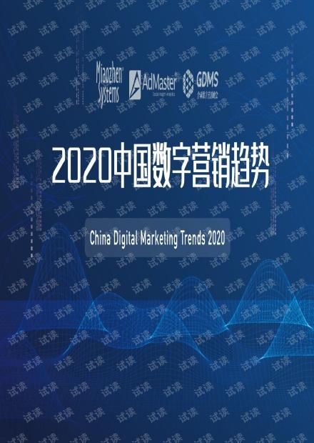 秒针&AdMaster-2020中国数字营销趋势报告(英文)-2019.12-20页.pdf