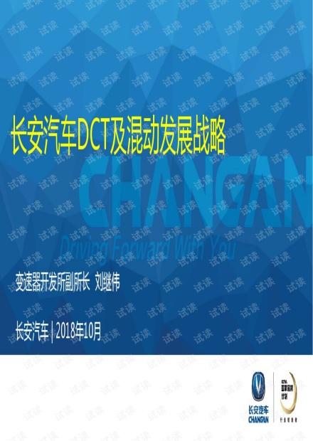49. 长安汽车DCT及混动发展战略.pdf