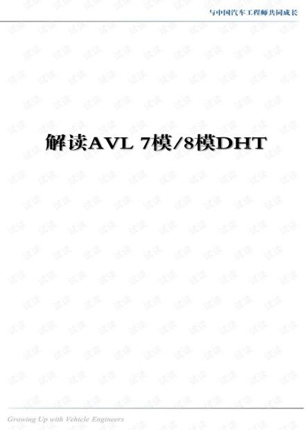 42. 解读AVL的两款7模8模DHT.pdf