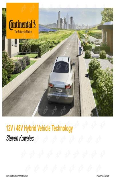 33. 大陆:12V48V混动汽车技术.pdf