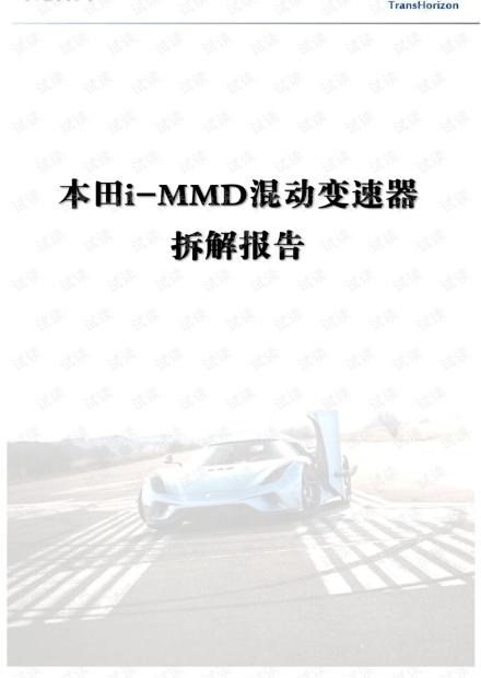29. 本田雅阁10代i-MMD混动变速器拆解.pdf