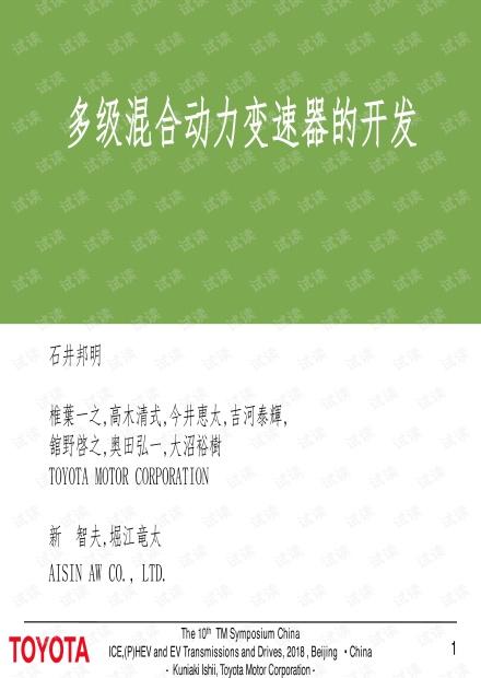 35. 多级混合动力变速器的开发—TOYOTA.pdf