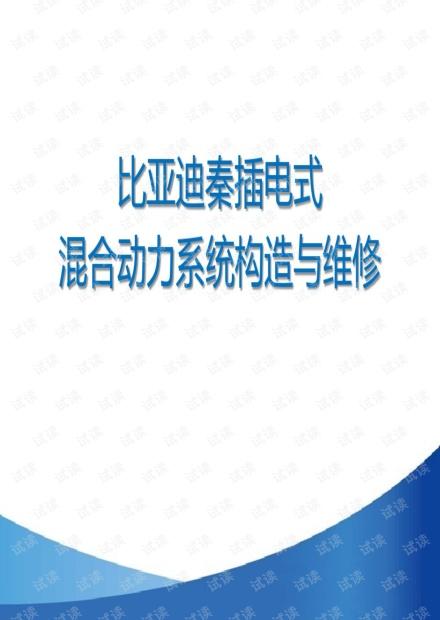 30. 比亚迪秦混合动力系统.pdf