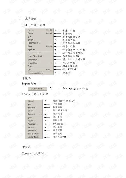 1.0-UCAM培训教材-菜单介绍.pdf