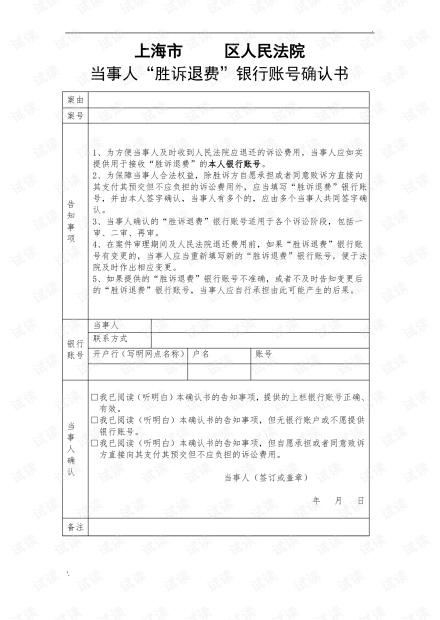 201胜诉退费账号确认书.pdf