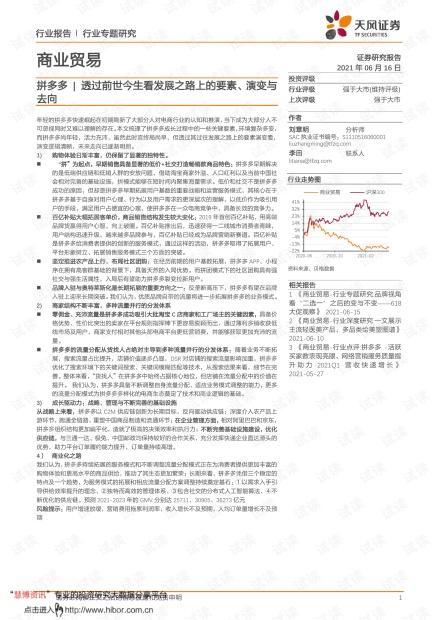 20210616-天风证券-商业贸易行业专题研究:拼多多透过前世今生看发展之路上的要素、演变与去向.pdf