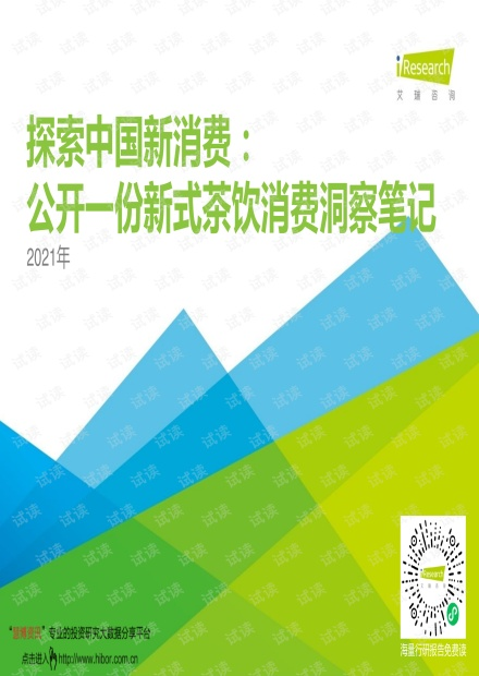 20210616-艾瑞咨询-消费行业2021年探索中国新消费:公开一份新式茶饮消费洞察笔记.pdf