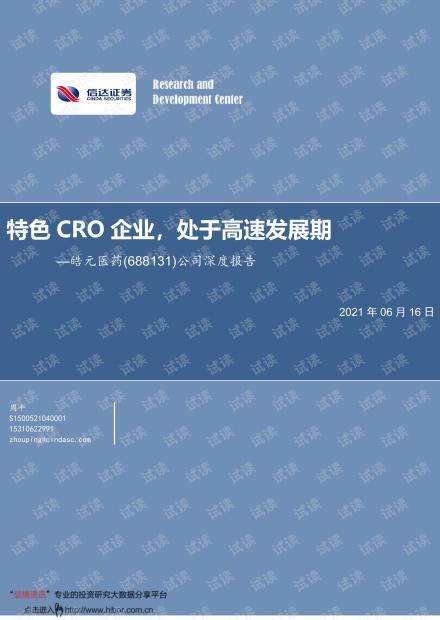 20210616-信达证券-皓元医药-688131-公司深度报告:特色CRO企业,处于高速发展期.pdf