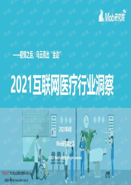"""20210616-Mob研究院-2021互联网医疗行业洞察:疫情之后,乌云亮出""""金边"""".pdf"""