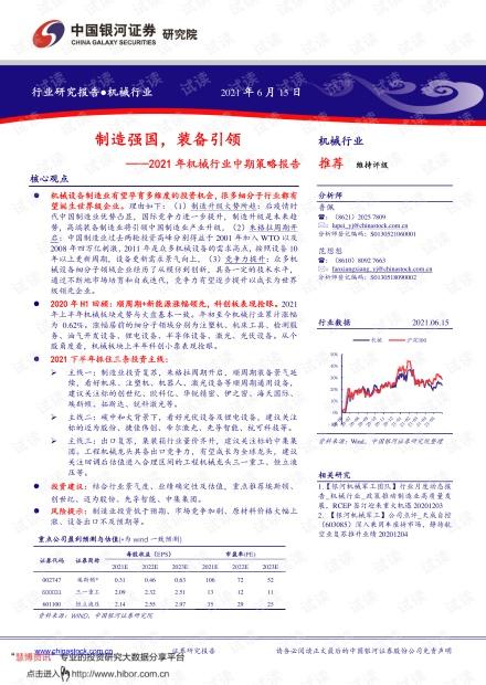 20210615-银河证券-2021年机械行业中期策略报告:制造强国,装备引领.pdf