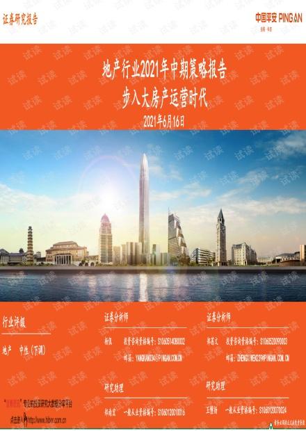 20210616-平安证券-地产行业2021年中期策略报告:步入大房产运营时代.pdf