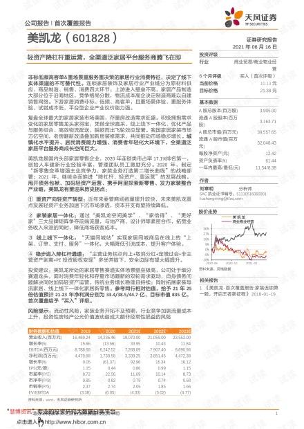 20210616-天风证券-美凯龙-601828-轻资产降杠杆重运营,全渠道泛家居平台服务商腾飞在即.pdf