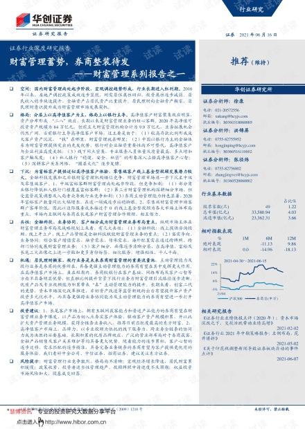 20210616-华创证券-证券行业深度研究报告:财富管理系列报告之一,财富管理蓄势,券商整装待发.pdf