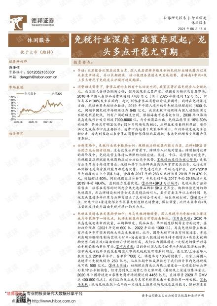 20210616-德邦证券-免税行业深度:政策东风起,龙头多点开花尤可期.pdf