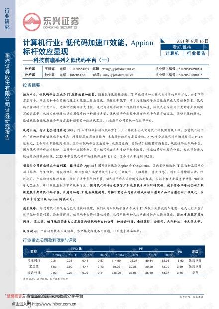 20210616-东兴证券-计算机行业科技前瞻系列之低代码平台(一):低代码加速IT效能,Appian标杆效应显现.pdf