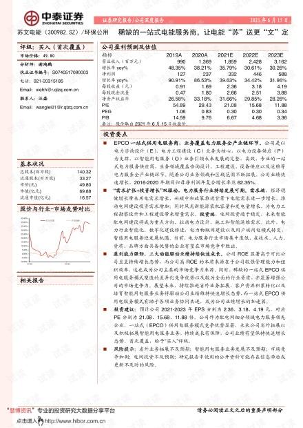 """20210615-中泰证券-苏文电能-300982-稀缺的一站式电能服务商,让电能""""苏""""送更""""文""""定.pdf"""