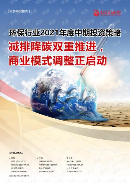 20210616-长江证券-环保行业2021年度中期投资策略:减排降碳双重推进,商业模式调整正启动.pdf