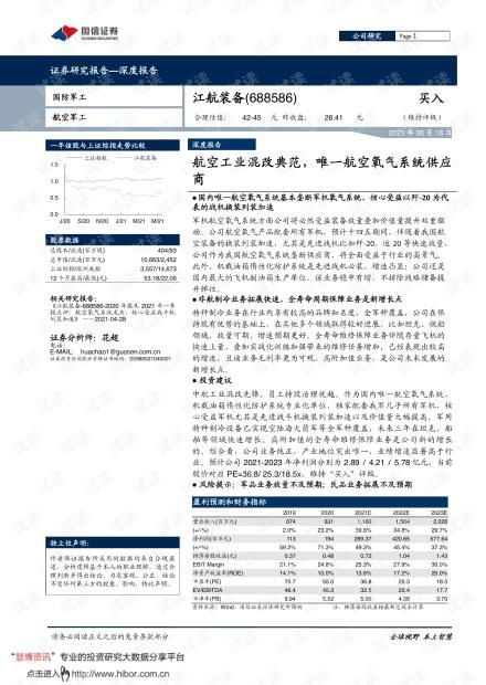 20210616-国信证券-江航装备-688586-航空工业混改典范,唯一航空氧气系统供应商.pdf
