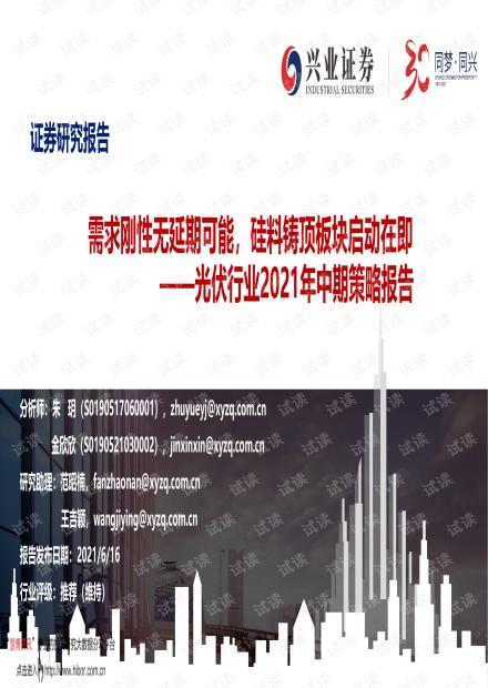 20210616-兴业证券-光伏行业2021年中期策略报告:需求刚性无延期可能,硅料铸顶板块启动在即.pdf