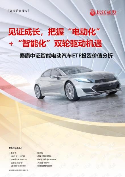 """20210615-长江证券-泰康中证智能电动汽车ETF投资价值分析:见证成长,把握""""电动化""""+""""智能化""""双轮驱动机遇.pdf"""