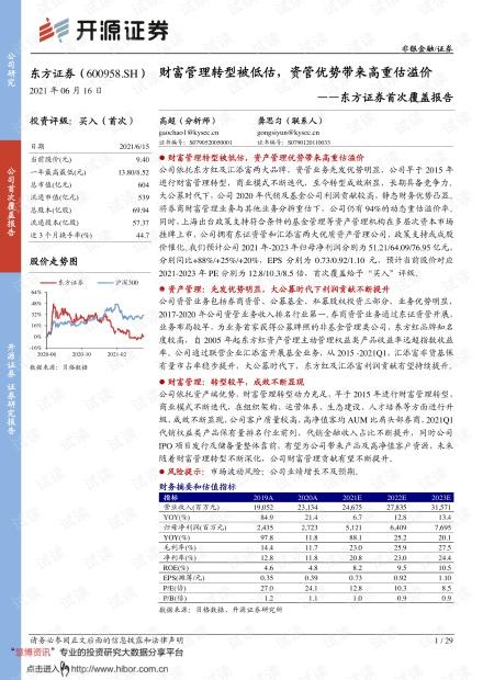 20210616-开源证券-东方证券-600958-首次覆盖报告:财富管理转型被低估,资管优势带来高重估溢价.pdf