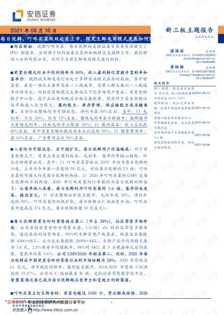 20210616-安信证券-新三板主题报告:每日优鲜、叮咚买菜双双赴美上市,探究生鲜电商模式发展如何?.pdf