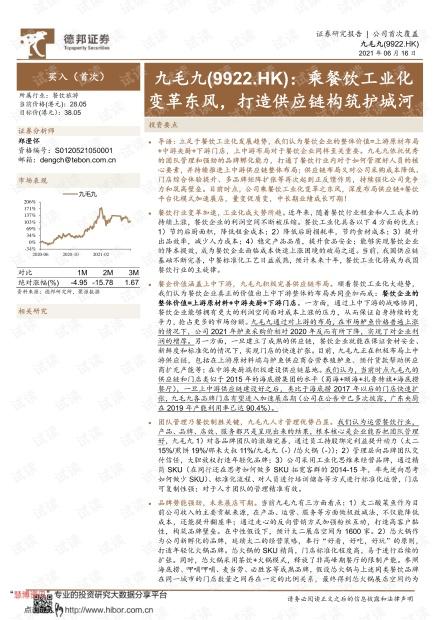 20210616-德邦证券-九毛九-9922.HK-乘餐饮工业化变革东风,打造供应链构筑护城河.pdf