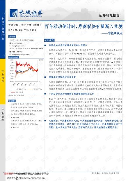 20210614-长城证券-非银行金融行业周观点:百年活动倒计时,券商板块有望渐入佳境.pdf