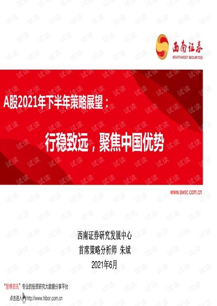 20210616-西南证券-A股2021年下半年策略展望:行稳致远,聚焦中国优势.pdf