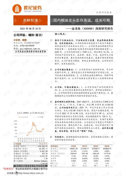 20210616-世纪证券-金龙鱼-300999-深度研究报告:国内粮油龙头志存高远,成长可期.pdf