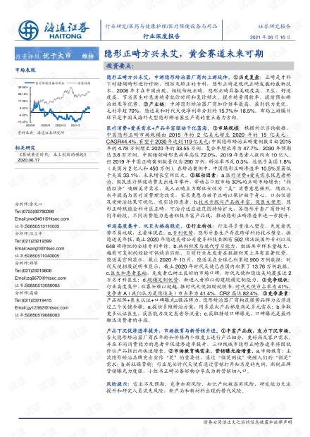 20210616-海通证券-医疗保健设备与用品行业:隐形正畸方兴未艾,黄金赛道未来可期.pdf