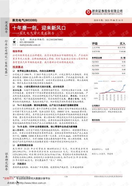 20210616-浙商证券-莱克电气-603355-首次覆盖报告:十年磨一剑,迎来新风口.pdf
