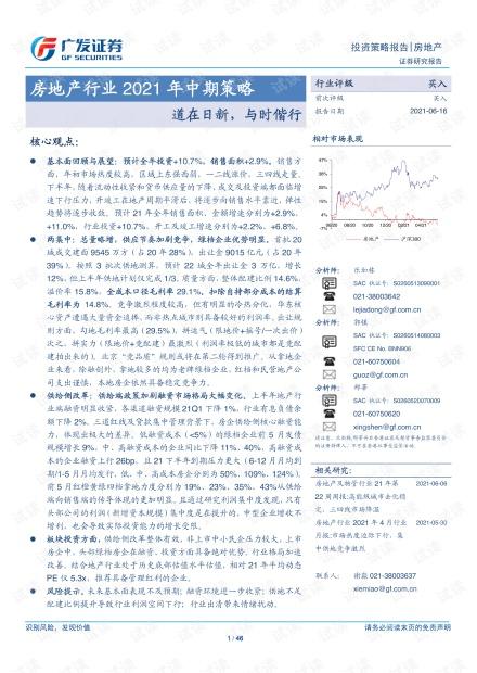 20210616-广发证券-房地产行业2021年中期策略:道在日新,与时偕行.pdf