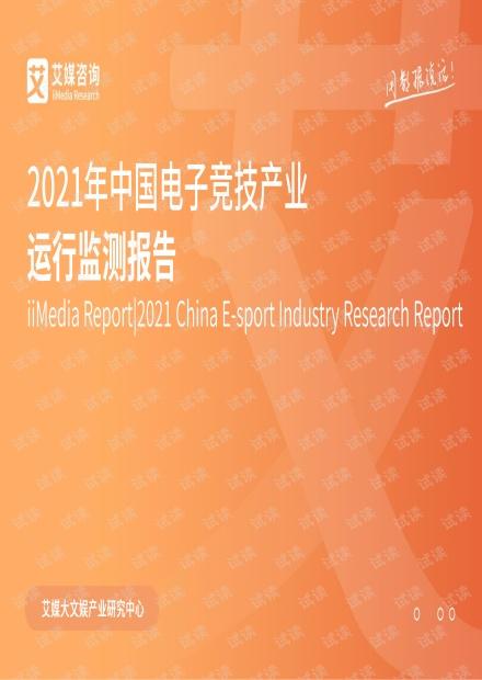 2021年中国电子竞技产业运行监测报告.pdf