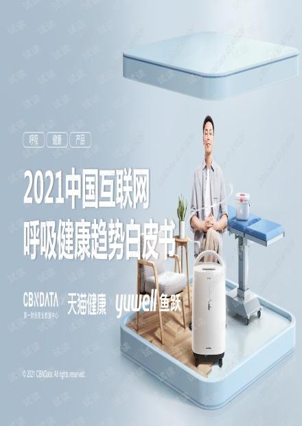 2021中国互联网呼吸健康趋势白皮书.pdf
