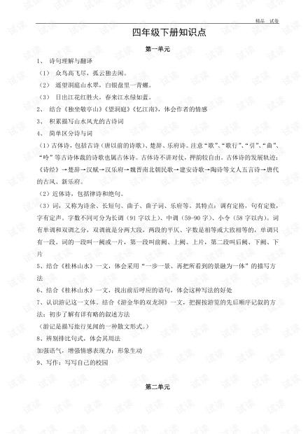人教版小学语文四年级下册知识总结.pdf