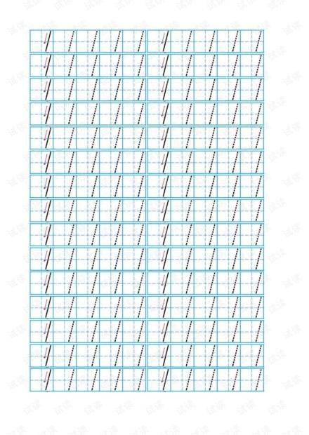 儿写数字模板1-10整页描红A4打印版.pdf